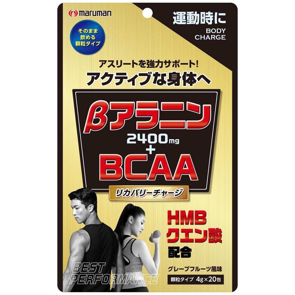 βアラニン+BCAA
