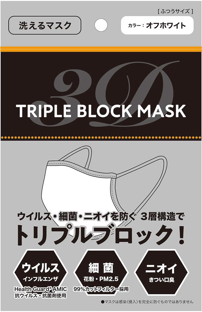 トリプルブロックマスクWH (オフホワイト) 高性能布マスク