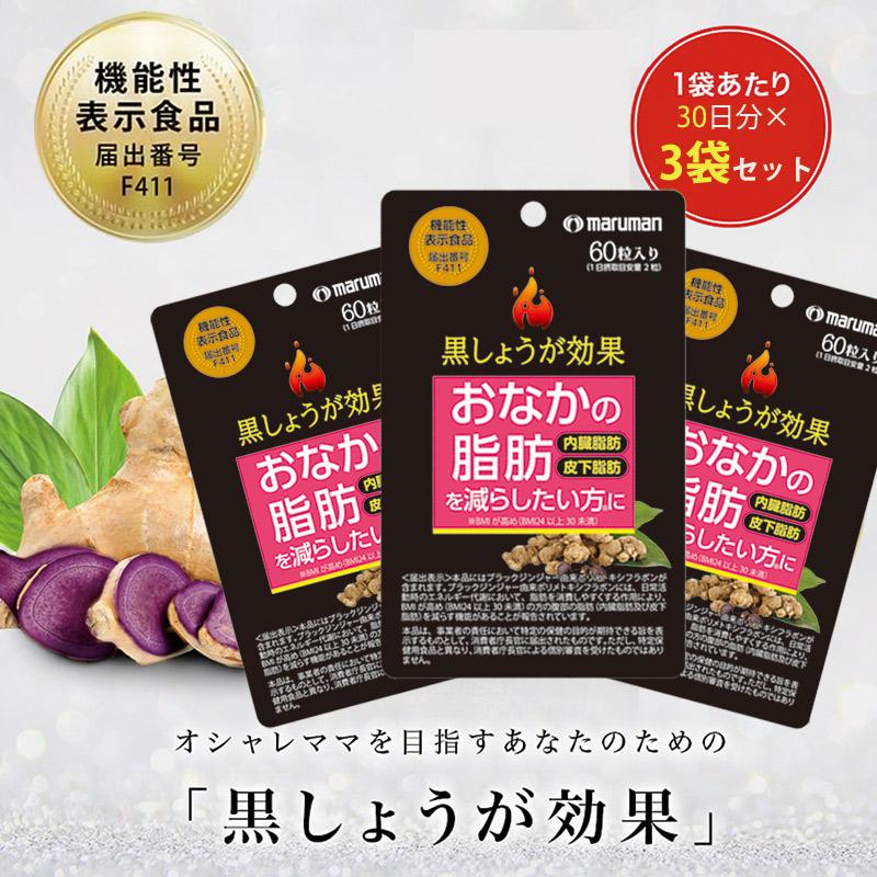 【発売記念】機能性表示食品 黒しょうが効果 60粒入り×3袋セット + Vラインひきしめマスク(2枚入り)プレゼント