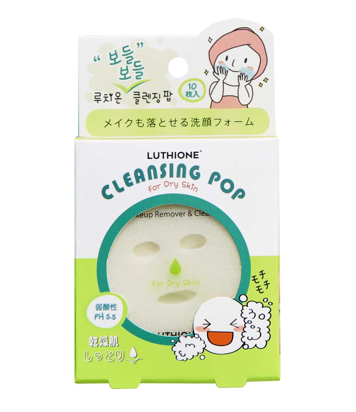 【送料無料、ポストにお届け!】ルチオンクレンジングポップよりどり3個●乾燥・脂性・敏感