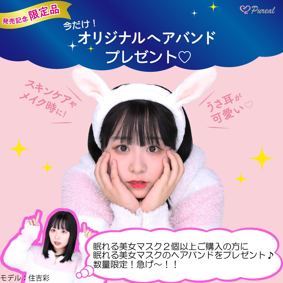 【送料無料、ポスト投函!】眠れる美女マスク【ハリツヤ】