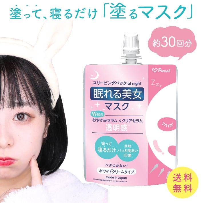 【送料無料、ポスト投函!】眠れる美女マスク【透明感】