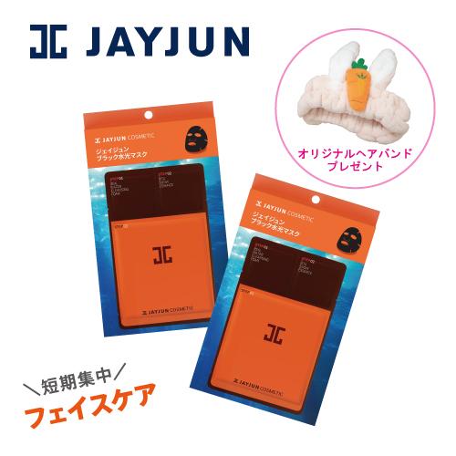 ジェイジュン ブラック水光マスク【おこもり美容キャンペーン】