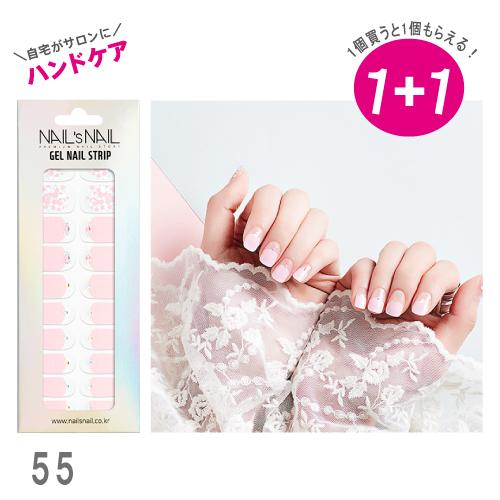 【おこもり美容】ネイルスネイル【No.055 ベビーピンク】