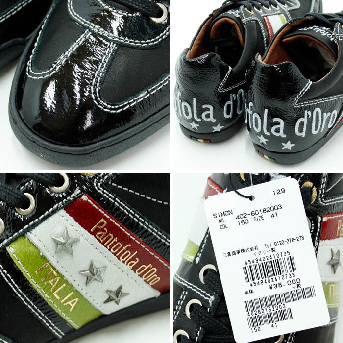 パントフォラ・ドーロ(Pantofola d'Oro)<br>レザースニーカー<br>MENS BLACK PATENT LEATHER<br>01052NER<br>ブラック系<br>送料無料