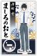 TVアニメ 『ましろのおと』 パネル型 アクリルスタンド ※ブラインド販売 グッズ