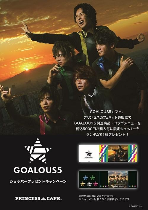 GOALOUS5 ミニキャラアクリルスタンド(1) ※ブラインド販売グッズ
