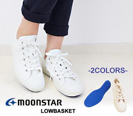 久留米で140年間、靴作りを行う日本製一級品スニーカー<br>Moonstar (ムーンスター) LOWBASKET ローバスケット ローカット スニーカー 白スニーカー 靴20代 30代 40代 50代 ( LOWBASKET-1 )