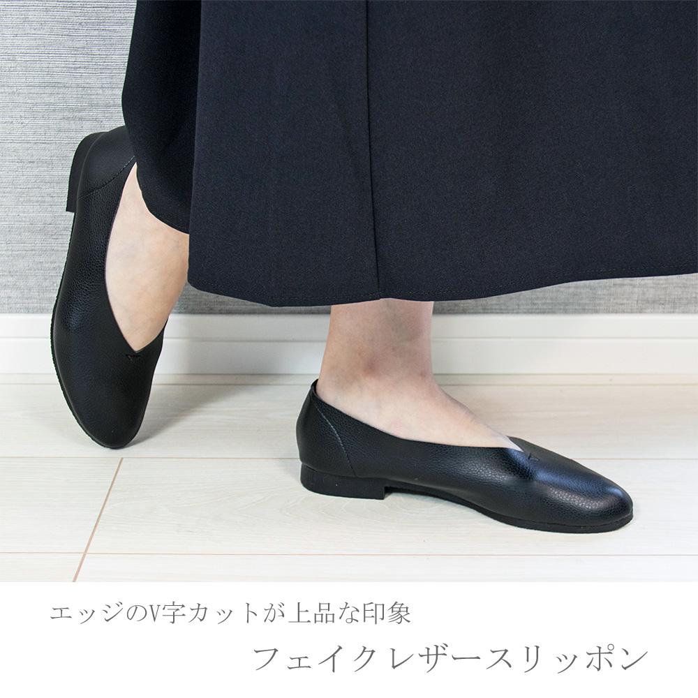 毎日履くからこそ良いものを オールシーズン使えるレザースリッポン<br>opposite of vulgarity (オポジット オブ ブルガリティー)<br> V字カットフェイクレザースリッポン 靴<br>( 006148 )