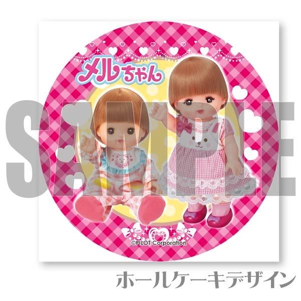 プリケーキ(メルちゃん&ネネちゃん)【特典缶バッジ付き】[メルちゃん]