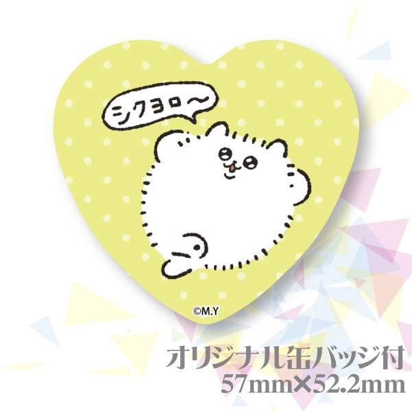 【写真メッセージ入り】プリケーキ(シクヨロ〜デザイン)【特典缶バッジ付き】[毛玉犬]