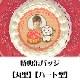 【写真メッセージ入り】プリケーキ(飯テロ)【特典缶バッジ付き】[パンダinぱんだ]