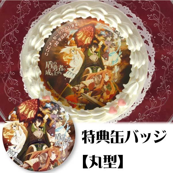 【メッセージ入り】プリケーキ(集合柄)【特典缶バッジ:丸型】[盾の勇者の成り上がり]