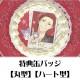 バースデープリケーキ2020(羽倉虎男)【特典缶バッジ付き】[サンリオ男子]