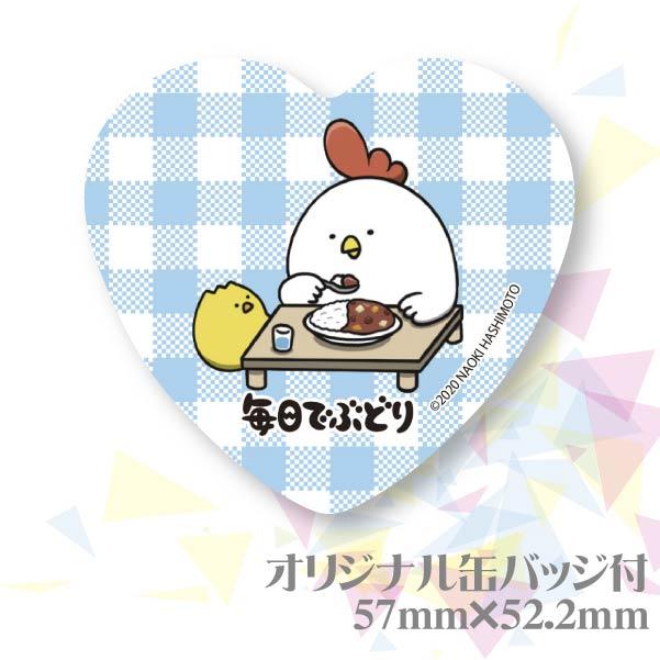 【メッセージ入り】プリケーキ(カレーライスデザイン)【特典缶バッジ付き】[毎日でぶどり]
