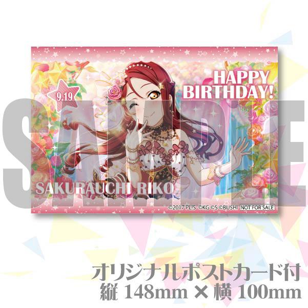バースデープリケーキ2021(桜内梨子)【特典ポストカード付き】[ラブライブ!サンシャイン!!]
