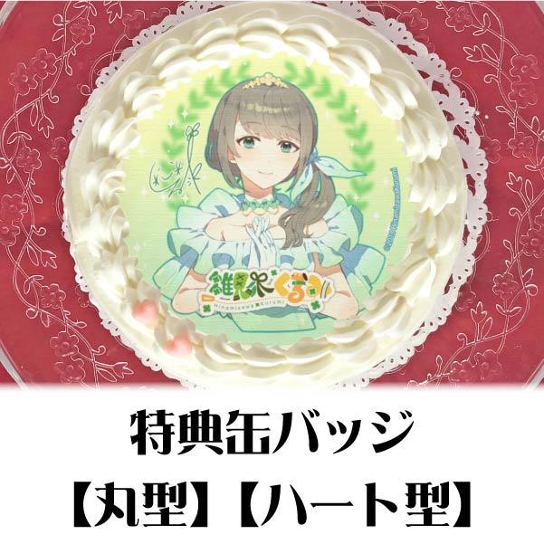デビュー2周年記念プリケーキ【特典缶バッジ付き】[雛見沢くるみ]