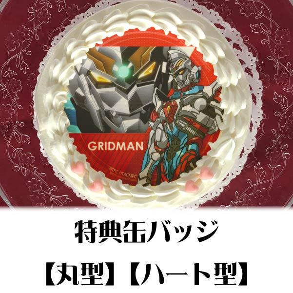プリケーキ(グリッドマン)【特典缶バッジ付き】[SSSS.GRIDMAN]
