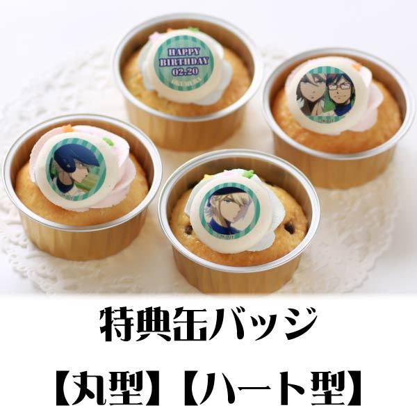 バースデープリカップケーキ2020(奥村光舟)【特典缶バッジ付き】[ダイヤのA act�]