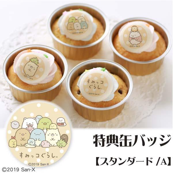 プリカップケーキ(スタンダード柄【特典缶バッジ:A】)[すみっコぐらし]