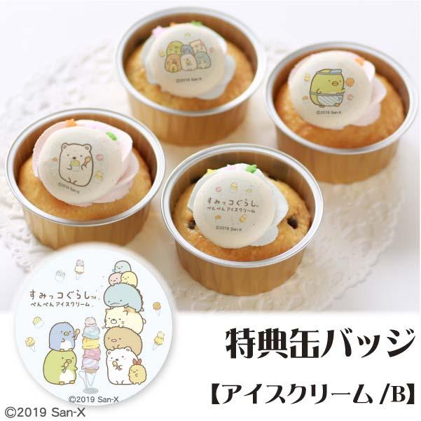 プリカップケーキ(アイスクリーム柄【特典缶バッジ:B】)[すみっコぐらし]