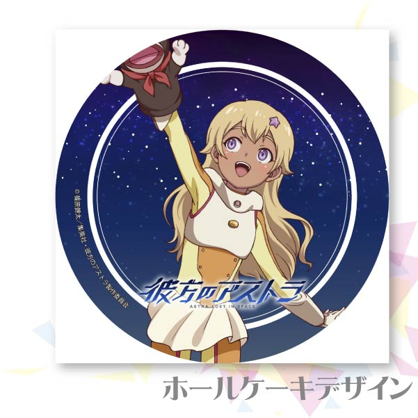 プリケーキ(フニシア・ラファエリ)【特典缶バッジ付き】[彼方のアストラ]