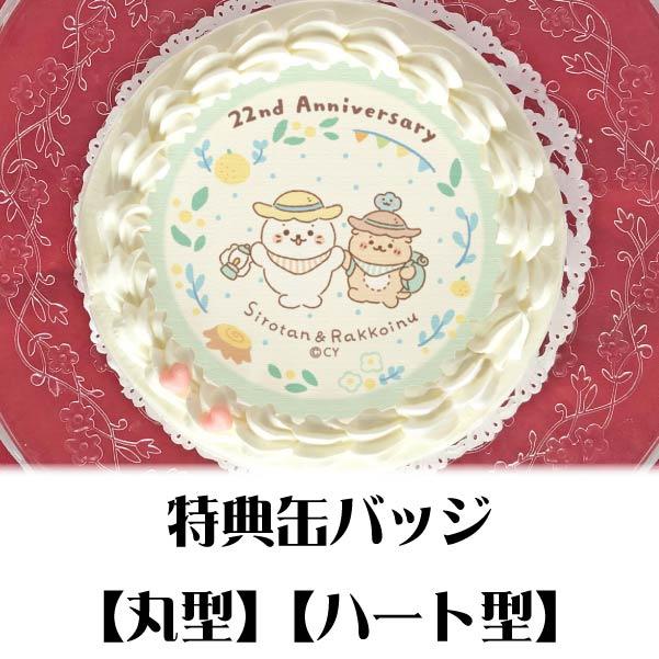 プリケーキ(森のきゅ〜日)【特典缶バッジ付き】[しろたん]