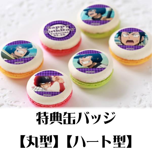 バースデープリマカロン6個セット2020(轟雷市)【特典缶バッジ付き】[ダイヤのA act�]