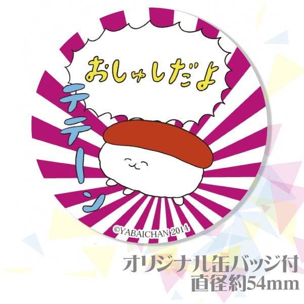 プリカップケーキ【特典缶バッジ付き】[おしゅしだよ]