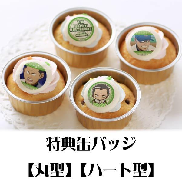 バースデープリカップケーキ2021(前園健太)【特典缶バッジ付き】[ダイヤのA act�]