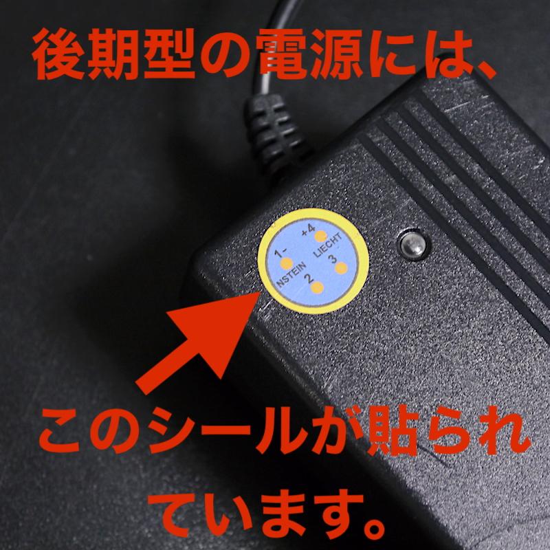 15V7A 4PINプラグ_RX-18TD前期型/RX-29TDX前期型専用ACアダプター