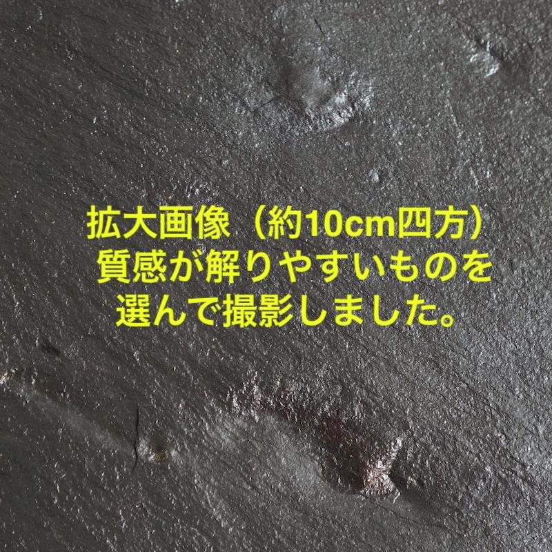 300×300mm背景用タイル(スレート[黒石さざ波調])JS-TS