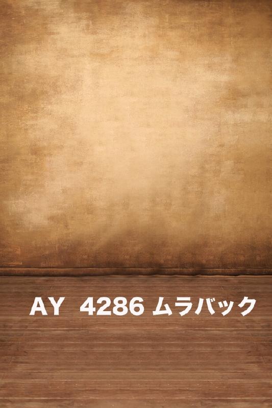 「新」マイクロファイバー・撮影用シーン背景(1.5x2m)_AY15-4286
