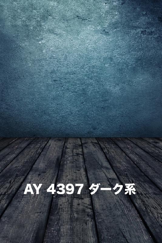 「新」マイクロファイバー・撮影用シーン背景(2x3m)_AY23-4397