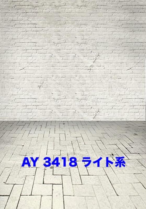 「新」マイクロファイバー・撮影用シーン背景(2x3m)_AY23-3418