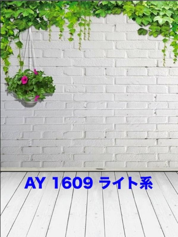 「新」マイクロファイバー・撮影用シーン背景(2x3m)_AY23-1609