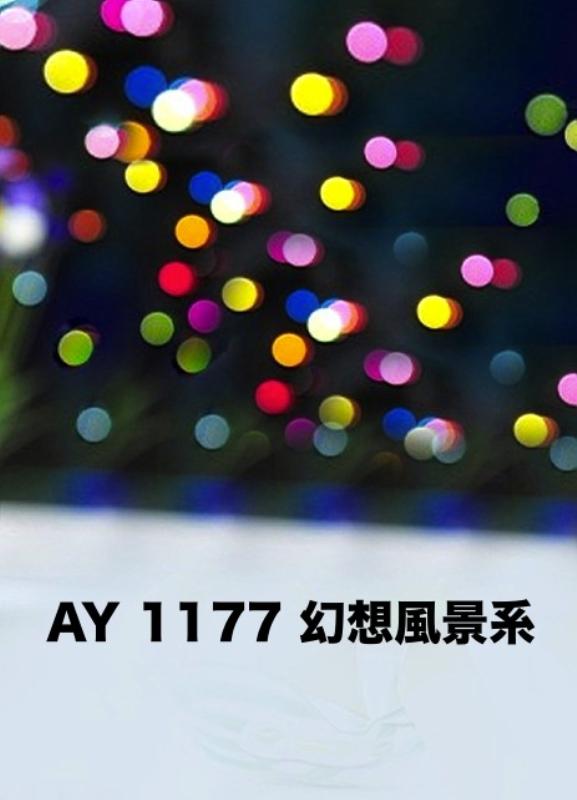 「新」マイクロファイバー・撮影用シーン背景(2x3m)_AY23-1177