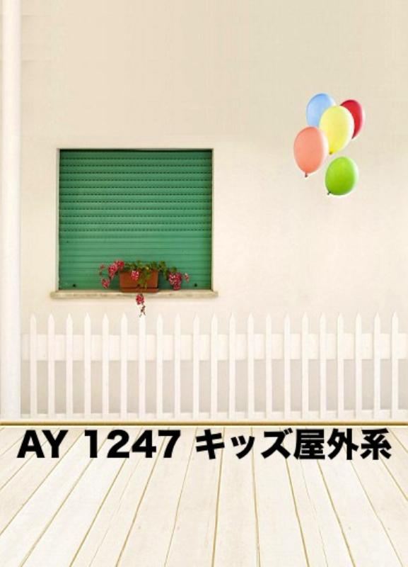 「新」マイクロファイバー・撮影用シーン背景(2x3m)_AY23-1247