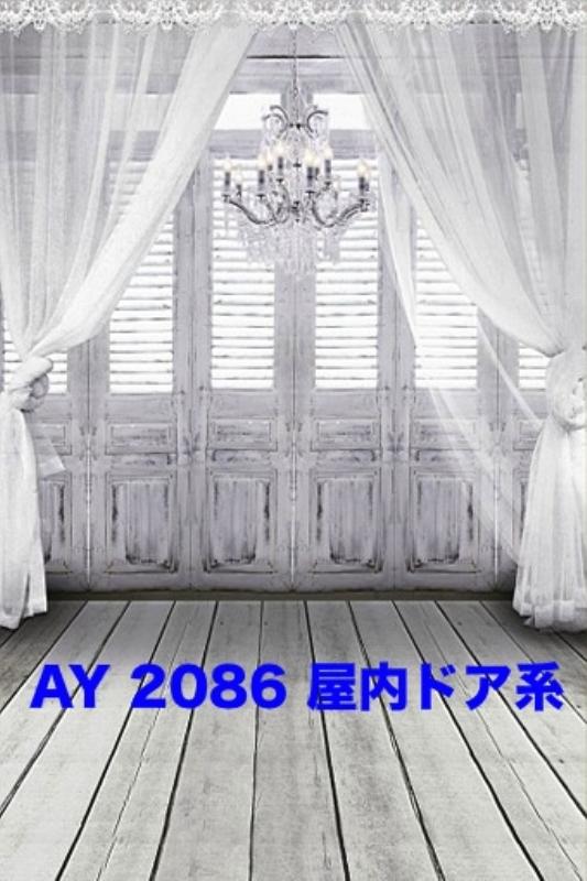 「新」マイクロファイバー・撮影用シーン背景(2x3m)_AY23-2086