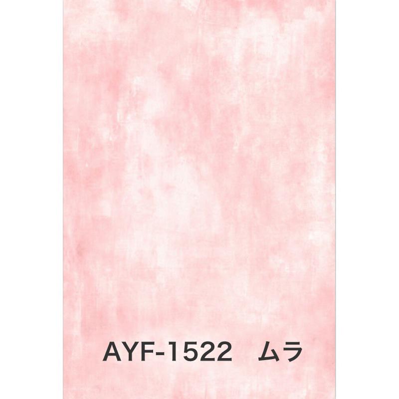 「新」マイクロファイバー・撮影用シーン背景(1.5x2m)_AY15F-1522