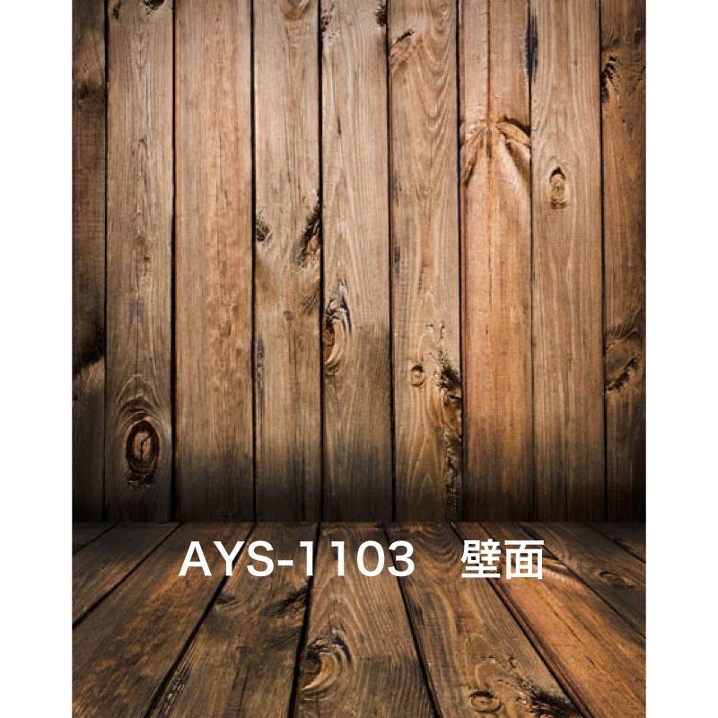 「新」マイクロファイバー・撮影用シーン背景(1.5x2m)_AY15S-1103