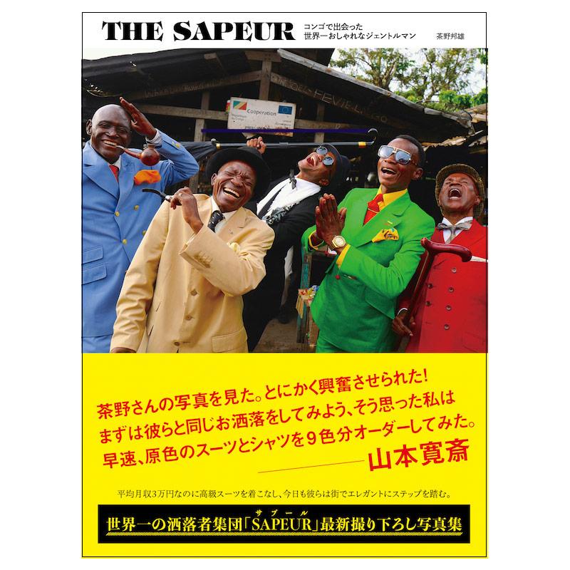THE SAPEUR コンゴで出会った世界一おしゃれなジェントルマン