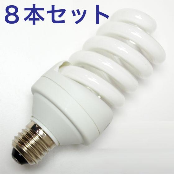 28wスパイラル蛍光管8本セット(デイライト)