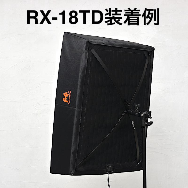 RX-18TD専用薄型ソフトボックス_RX-18SB