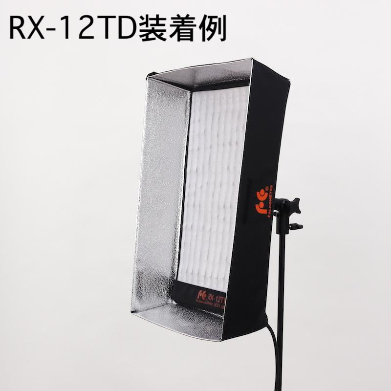 RX-12T/RX-12TD兼用薄型ソフトボックス_RX-12SB