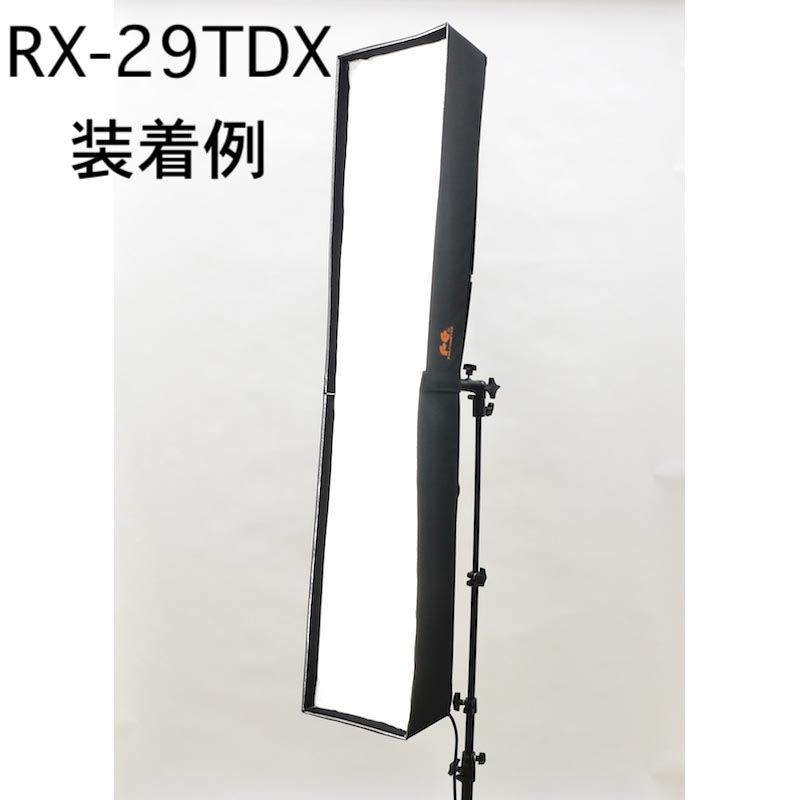 RX-29TDX専用ソフトボックス&グリッド_RX-29SBHC