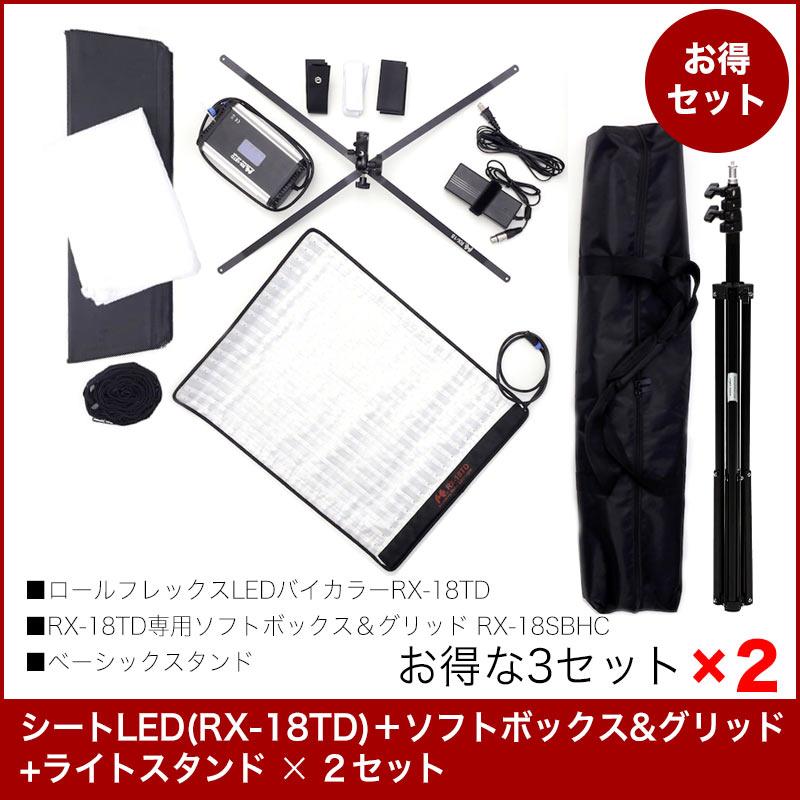 シートLED(RX-18TD)+ソフトボックス&グリッド+ライトスタンド2台セット