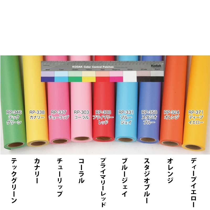 《販売終了》撮影用背景紙 2.7×11mロールバック紙 (371 ディープイエロー(黄色/橙)/巻芯・梱包付)