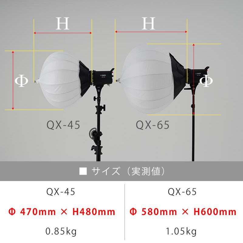 折り畳み式バルーンリフレクター_QX-45