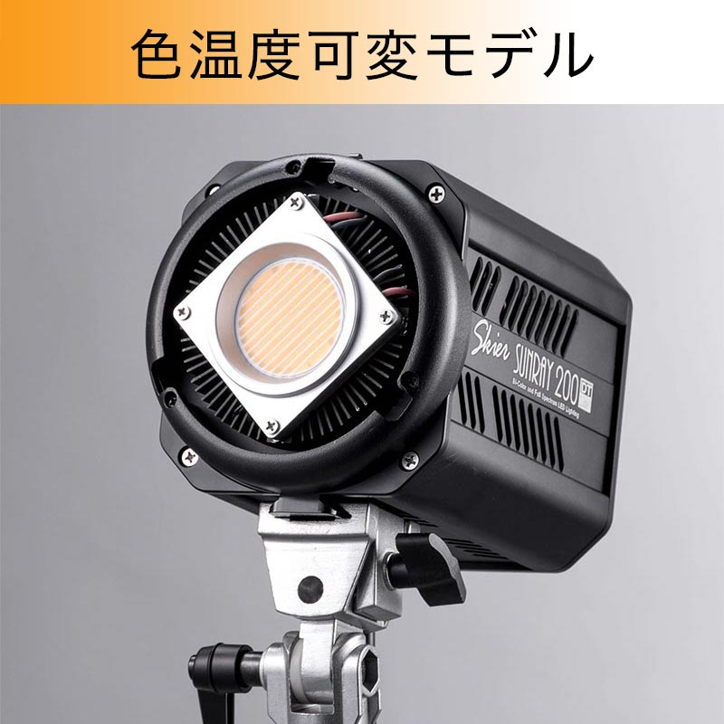 Skier Sunrayキューブ色温度可変200w大光量LEDライト_AAA503D【取り寄せ品】